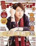 声優アニメディア 2011年 04月号 [雑誌]