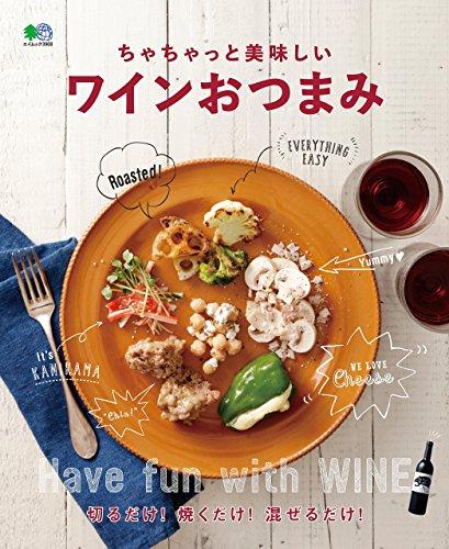 ちゃちゃっと美味しいワインおつまみ (エイムック 3908)