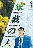 家栽の人(2) (ビッグコミックス)