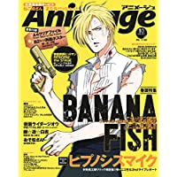 Animage(アニメージュ) 2018年 10 月号 [雑誌]