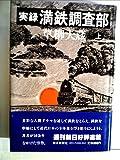 実録満鉄調査部〈上〉 (1979年)