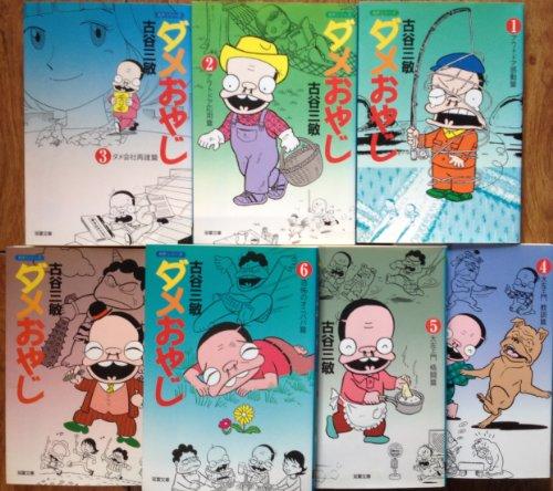 ダメおやじ コミック 全7巻完結セット (双葉文庫―名作シリーズ)