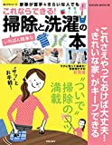 これならできる!いちばん簡単な掃除と洗濯の本 (楽LIFEシリーズ)