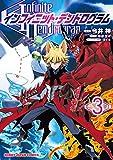 インフィニット・デンドログラム3 (ホビージャパンコミックス)