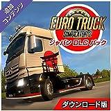 ユーロ トラック シミュレーター 2 ジャパン DLC パック 日本語版 [オンラインコード]
