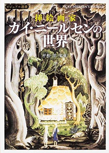 挿絵画家 カイ・ニールセンの世界 (ビジュアル選書)の詳細を見る