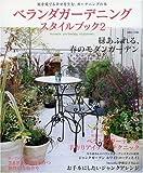 ベランダガーデニングスタイルブック 2―庭を愛でる幸せを生む、ガーデニングの本 (2) (白夜ムック Vol. 280) 画像