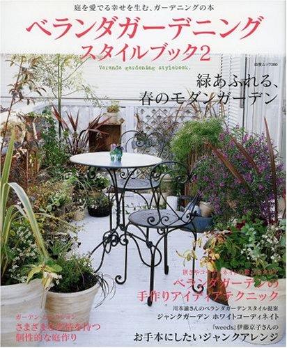 ベランダガーデニングスタイルブック 2―庭を愛でる幸せを生む、ガーデニングの本 (2) (白夜ムック Vol. 280)の詳細を見る