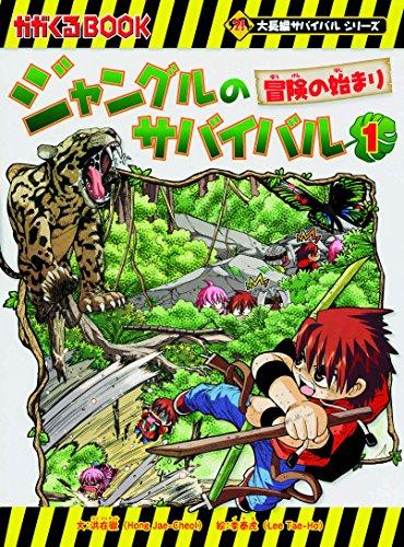 ジャングルのサバイバル 1 (大長編サバイバルシリーズ)の詳細を見る