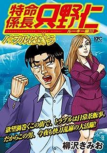 [柳沢きみお] 極厚 特命係長 只野仁 ルーキー編 第01-07巻