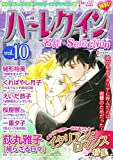 ハーレクイン 名作セレクション vol.10 ハーレクイン 名作セレクション (ハーレクインコミックス)