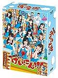 NMB48 げいにん! ! ! 3 DVD-BOX(初回限定生産)