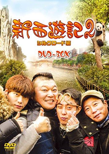 新西遊記2 シルクロード編 DVD-BOX[DVD]