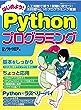 はじめよう! Pythonプログラミング (日経BPパソコンベストムック)