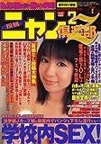 ニャン2倶楽部Z (ゼット) 2008年 01月号 [雑誌]