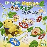 月刊CD 季節を奏でる妖精たちのうた・あそびコレクション 7月号「まーる!」