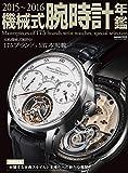 2015-2016 機械式腕時計年鑑 (CARTOPMOOK)