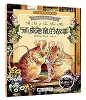 いたずら鼠の物語 The tale of Johnny town-mouse ピーターラビットと彼の友達 ピンイン付中国語絵本