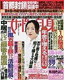 週刊女性自身 2020年 4/14 号 [雑誌]