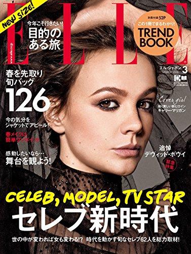 ELLE JAPON(エルジャポン) 2016年 03 月号 [雑誌]の詳細を見る