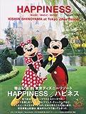 篠山紀信 at 東京ディズニーリゾート HAPPINESS 画像