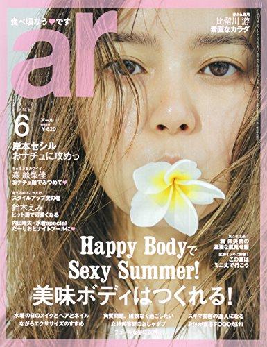 ar(アール) 2017年 06 月号 [雑誌]