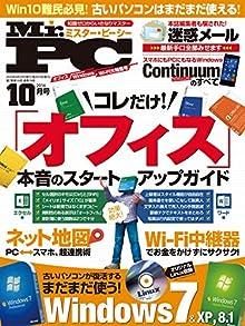 [雑誌] Mr.PC (ミスターピーシー) 2016年10月号