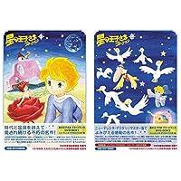 星の王子さま プチ☆プランス DVD-BOX 全2巻セット