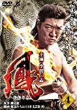 鳳4[DVD]