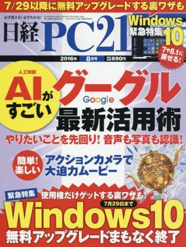 日経PC21(ピーシーニジュウイチ)2016年8月号の詳細を見る