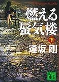 燃える蜃気楼(下) (講談社文庫) 画像