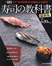 寿司の教科書 最新版 (e-MOOK)