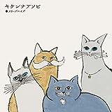 キケンナアソビ (完全生産限定盤)[Analog]