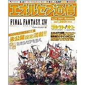 ファイナルファンタジーXIV エオルゼア通信 Vol.1 2011 Summer (エンターブレインムック)