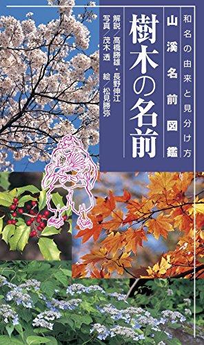 樹木の名前 和名の由来と見分け方 (山溪名前図鑑)
