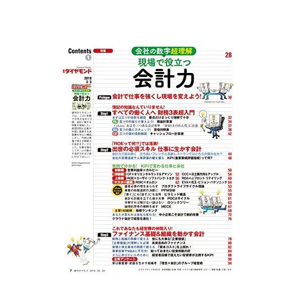 週刊ダイヤモンド 2018年 3/3 号 [雑...の紹介画像3