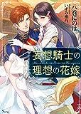 妄想騎士の理想の花嫁 (ソーニャ文庫)