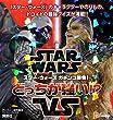 STAR WARS スター・ウォーズ ガチンコ勝負! どっちが強い!? (ディズニーブックス)