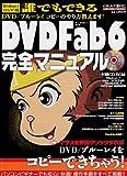 DVD Fab 6完全マニュアル―マウスを数回クリックすればDVD/ブルーレイをコピ (メディアボーイMOOK ビギナーズ裏PC)