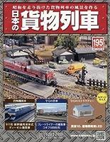 日本の貨物列車全国版(195) 2017年 7/5 号 [雑誌]