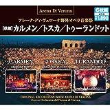 アレーナ・ディ・ヴェローナ野外オペラ音楽祭歌劇 カルメン / トスカ / トゥーランドット ( CD6枚組 ) 6OP-501