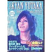 ゴールデンボンバー LIVE DVD 「Oh!金爆ピック~愛の聖火リレー~ 横浜アリーナ 2012.6.17」feat.喜矢武豊 (初回限定盤)