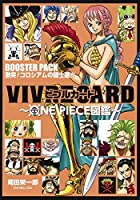 VIVRE CARD~ONE PIECE図鑑~ BOOSTER SET ~激突!コロシアムの闘士達!!~ 第02巻