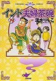 インド夫婦茶碗 (19) (ぶんか社コミックス)