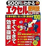 500円でわかる エクセル2010便利技 (コンピュータムック500円シリーズ)