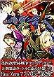 Fate/Zero 2―アンソロジーgameコミックス (ミッシィコミックス ツインハートコミックスシリーズ)