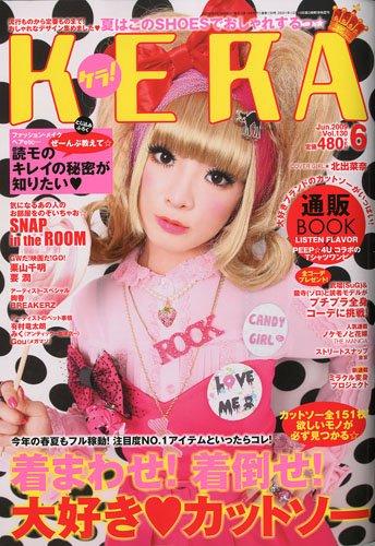 KERA ! (ケラ) 2009年 06月号 [雑誌]の詳細を見る