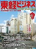 東経ビジネス2016春号