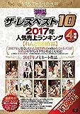 U&K ザ・レズベスト10 2017年人気売上ランキング U&K [DVD]