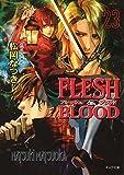 FLESH & BLOOD23 (キャラ文庫)